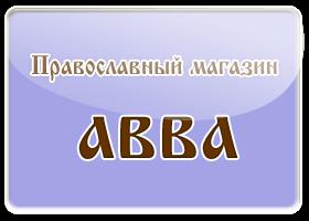 Церковная лавка — православный интернет-магазин