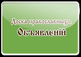 Православная доска объявлений: православные книги, фильмы, аудио, лавки, храмы, магазины, православные интернет магазины, общение