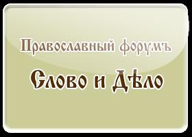 Православный форум: православные книги, фильмы, аудио, лавки, храмы, магазины, православные интернет магазины, общение